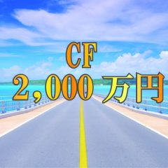 自己資金を抑えたい方必見!! ~年収700万円から5年でキャッシュフロー2,000万円への道~