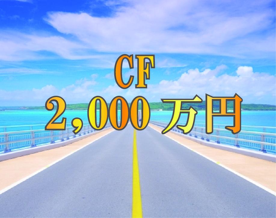 自己資金を抑えたい方必見!!~年収700万円から5年でキャッシュフロー2,000万円への道~