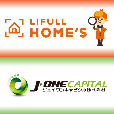 【受付終了】これからの日本経済を見据えた、本当にあなたに必要な資産運用【 LIFULL HOME'S × JONE CAPITAL 共催セミナー 】