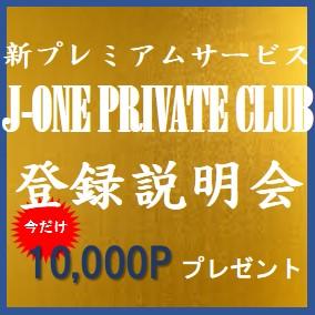 【 J-ONE PRIVATE CLUB 登録説明会 開催 】
